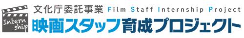 映画スタッフ育成プロジェクト