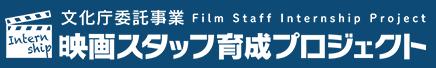 映画撮影スタッフ育成プロジェクト